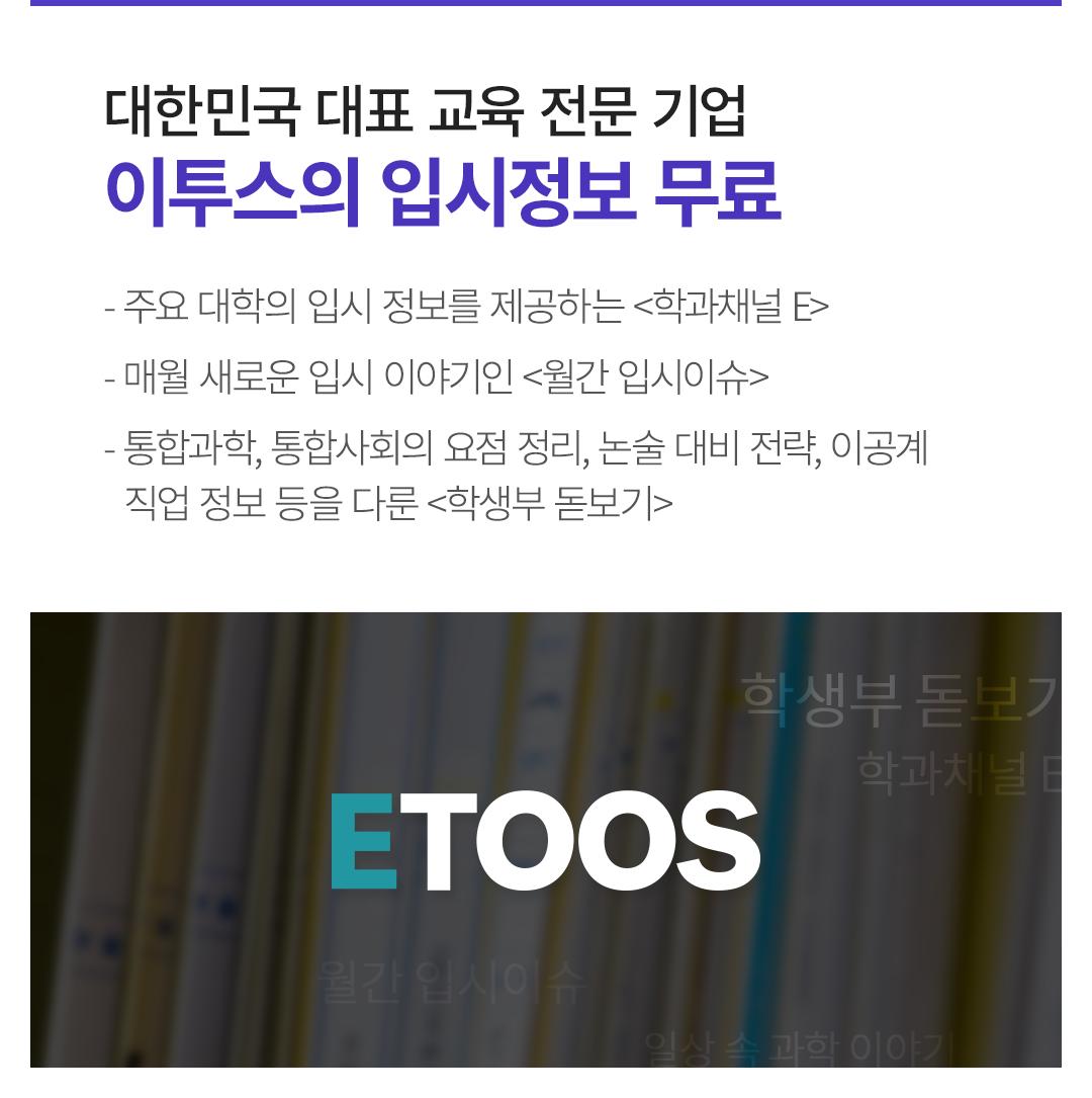 대한민국 대표 교육 전문 기업 이투스의 입시정보 무료