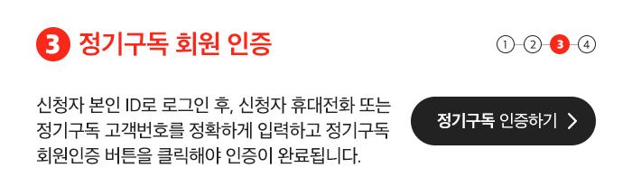 3. 정기구독 회원 인증
