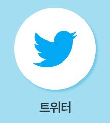 트위터 공유하기