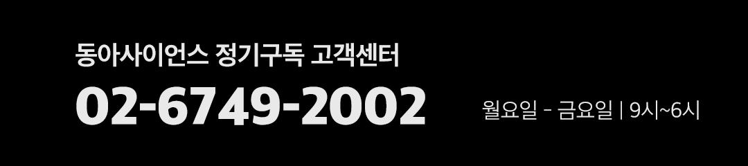 동아사이언스 정기구독 고객센터 02-6749-2002 월요일-금요일 | 9시~6시