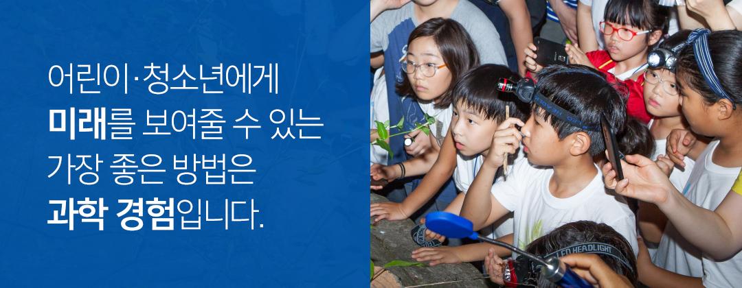 어린이·청소년에게 미래를 보여줄 수 있는 가장 좋은 방법은 과학 경험입니다.