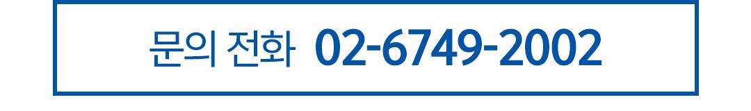 문의 전화 02-6749-2002