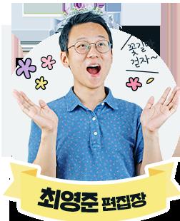 최영준 부편집장
