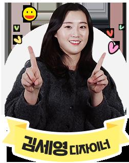 김세영 디자이너