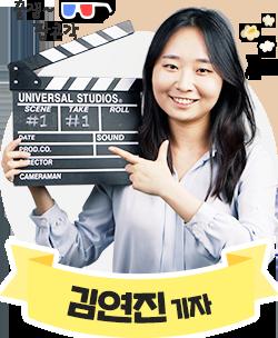 김연진 기자