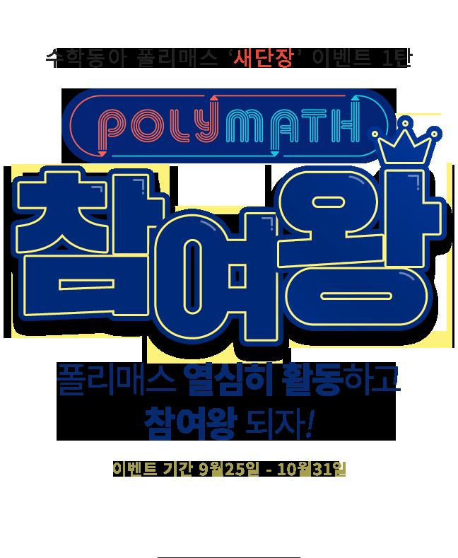 수학동아 폴리매스 새 단장 이벤트 1탄 - 폴리매스 열심히 활동하고 참여왕 되자