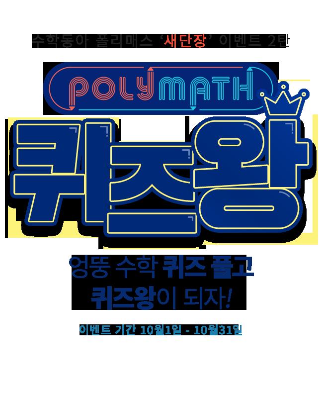 수학동아 폴리매스 새 단장 이벤트 2탄 - 엉뚱 수학 퀴즈 풀고 퀴즈왕이 되자!