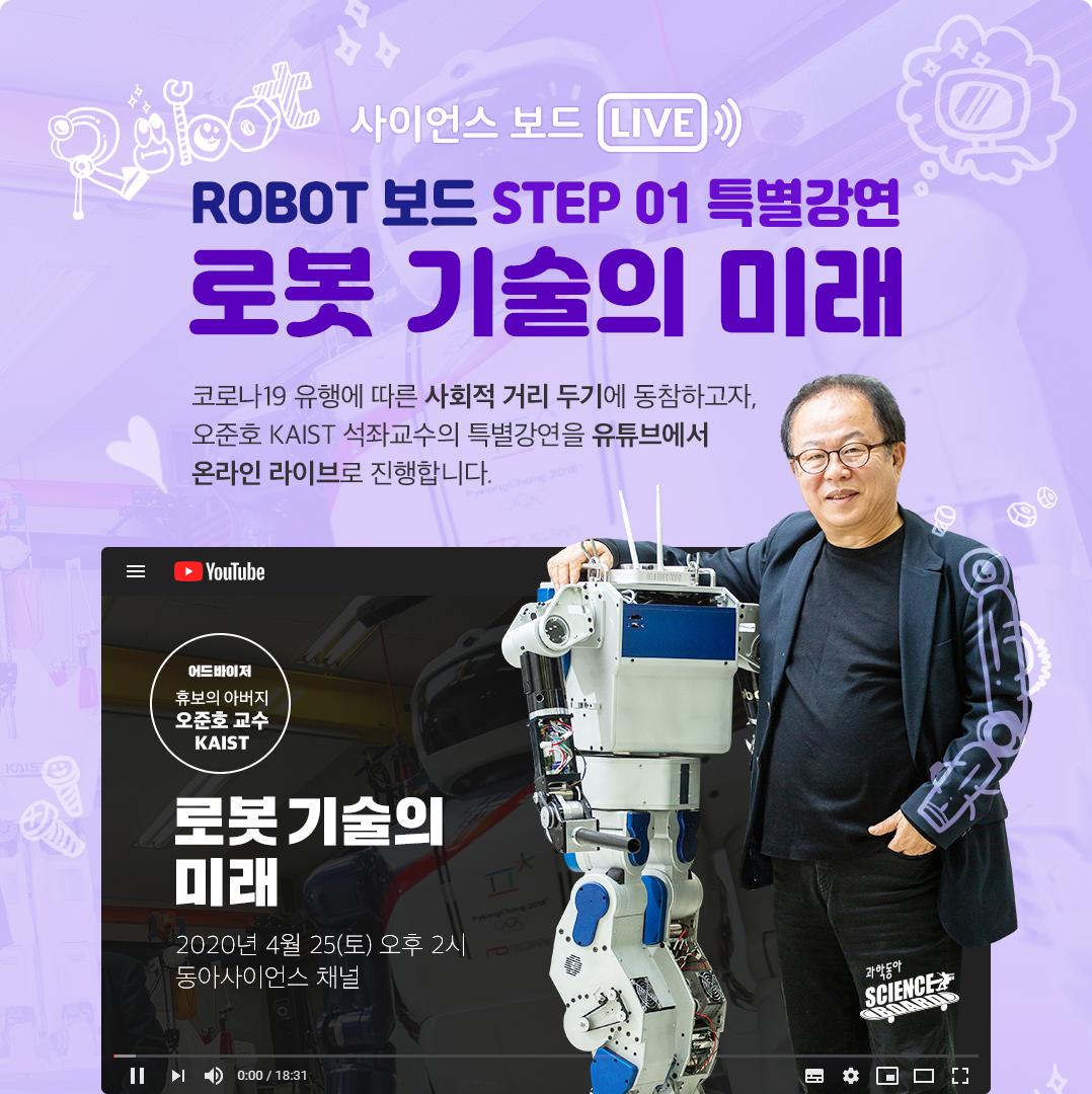 ROBOT 보드 STEP 01 특별강연 - 로봇 기술의 미래
