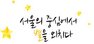 서울의 중심에서 별을 외치다