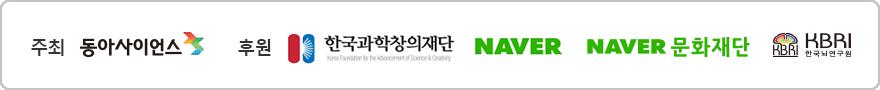 후원사 - 한국과학창의재단, 네이버, 네이버문화재단, 한국뇌연구원