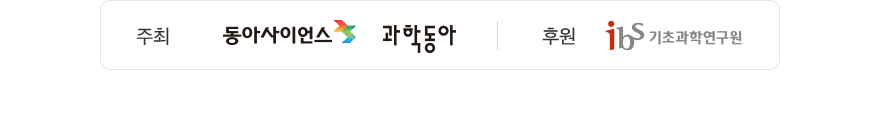 주최-동아사이언스, 서울대 공대/ 후원 - 네이버, 네이버 문화재단, KT, 한국뇌연구원