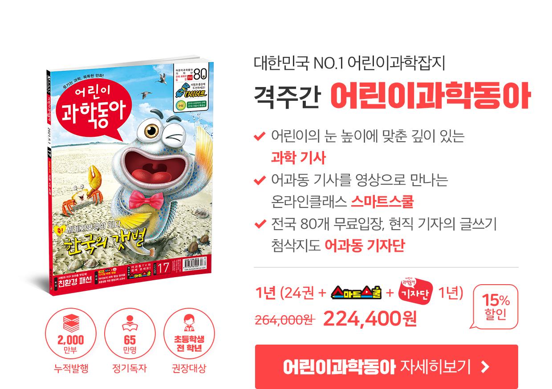 대한민국 NO.1 어린이과학잡지 격주간 어린이과학동아 자세히보기
