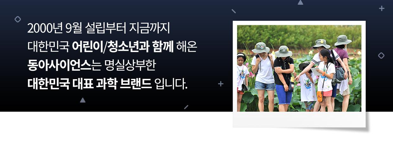 대한민국 어린이/청소년과 함께 해온 동아사이언스는 명실상부한 대한민국 대표 과학 브랜드입니다.