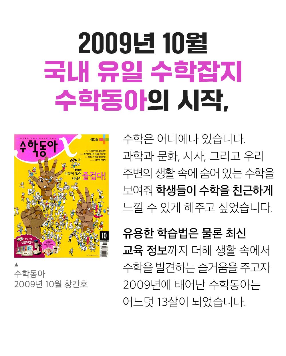 2009년 10월 국내 유일 수학잡지 수학동아의 시작