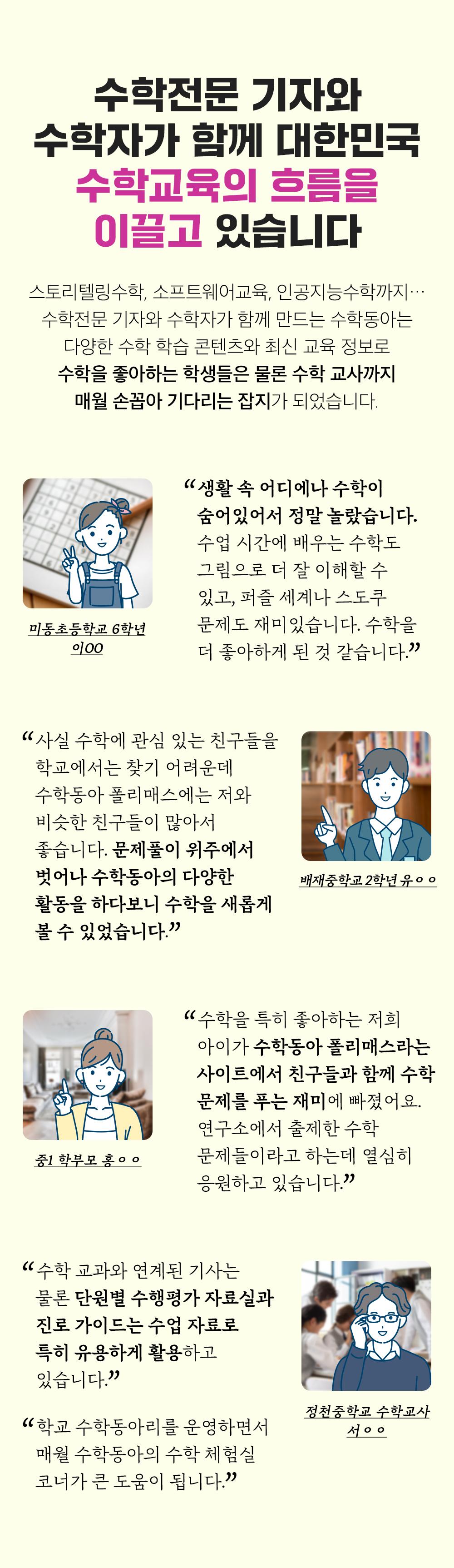 수학전문 기자와 수학자가 함께 대한민국 수학교육의 흐름을 이끌고 있습니다.