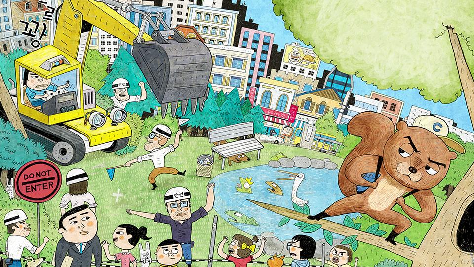 2020년, 도시공원이 사라진다!