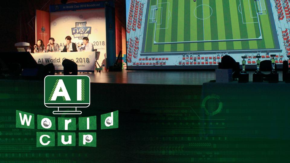 인공지능이 축구를?! AI 월드컵