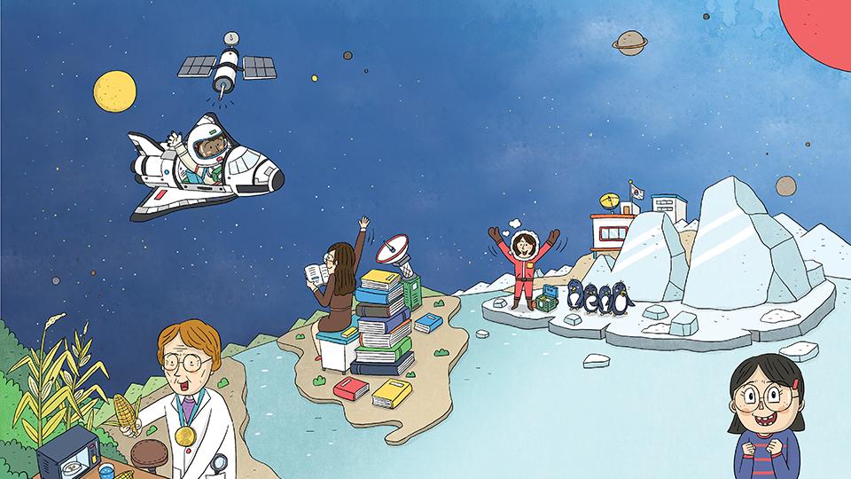 남극부터 우주까지 여성 과학자가 간다!