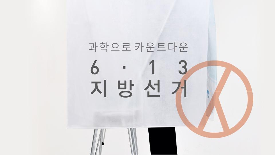 과학으로 본 6·13 지방선거