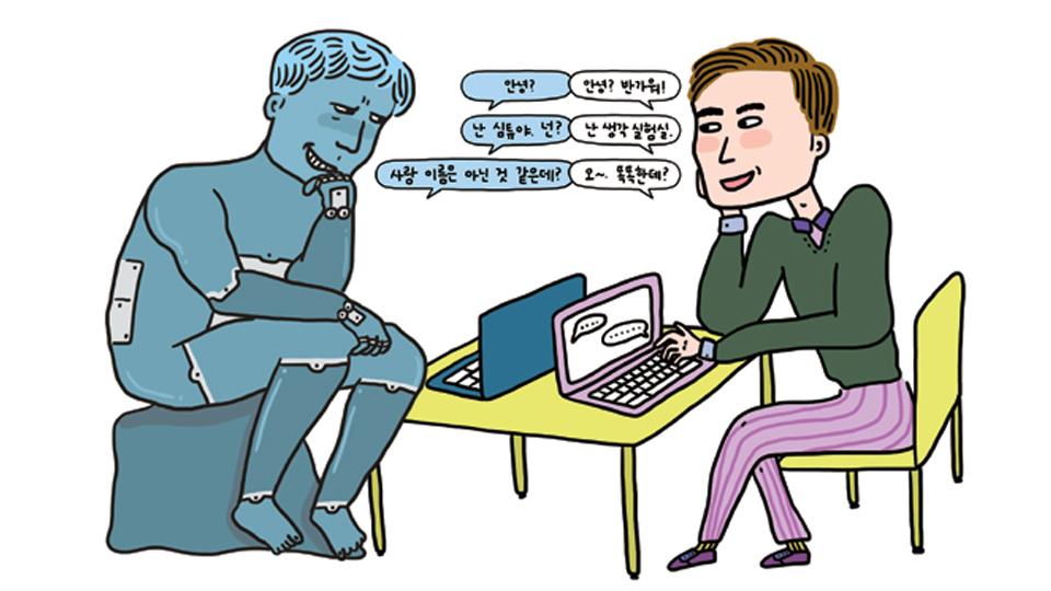 생각실험실로 초대합니다!  컴퓨터 프로그램은 생각할 수 있을까?