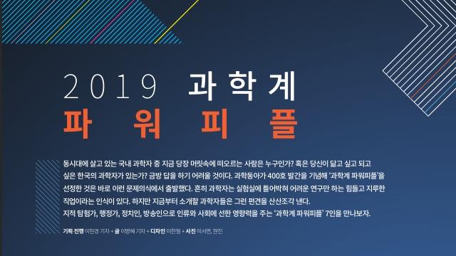 과학동아 선정 '2019 과학계 파워피플'