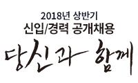 2018년 상반기 신입/경력 공개채용
