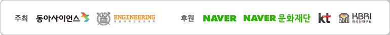 후원사 - 한국과학창의재단, 네이버, 서울공대,한국물리학회, SK텔레콤