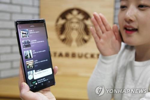 스타벅스, 삼성 '빅스비' 통한 음성인식 주문 서비스 실시