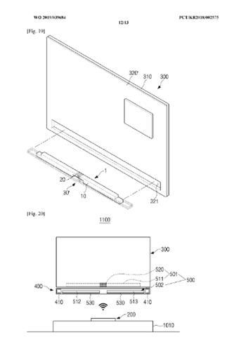 삼성전자가 특허출원한 TV용 무선전력송수신시스템
