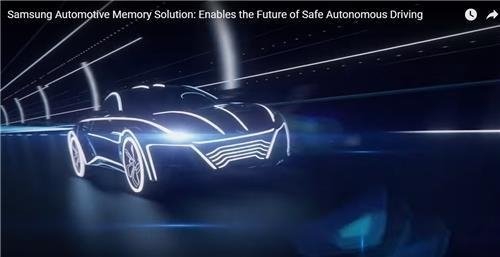 삼성전자의 차량용 반도체 홍보 동영상