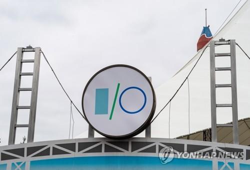 구글 I/O를 알리는 사인