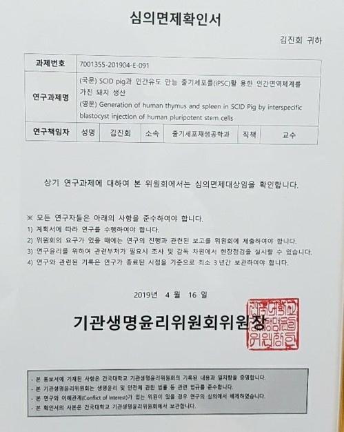 건국대 기관생명연구윤리위원회(IRB) 문서