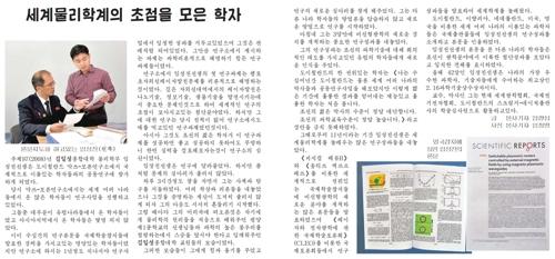 북한 대외홍보매체에 소개된 임성진 교수