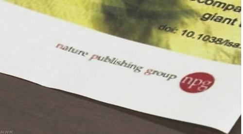 네이처와의 제휴 사실을 밝힌 중국 잡지 표지 하단