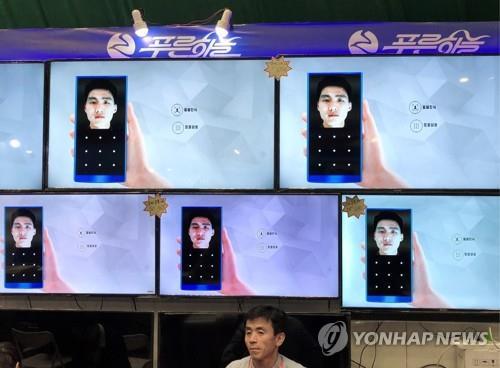 제15차 北 평양가을철국제상품전람회에서 공개된 '푸른하늘' 스마트폰 얼굴인식기