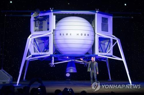 블루오리진 달 착륙선 '블루문'