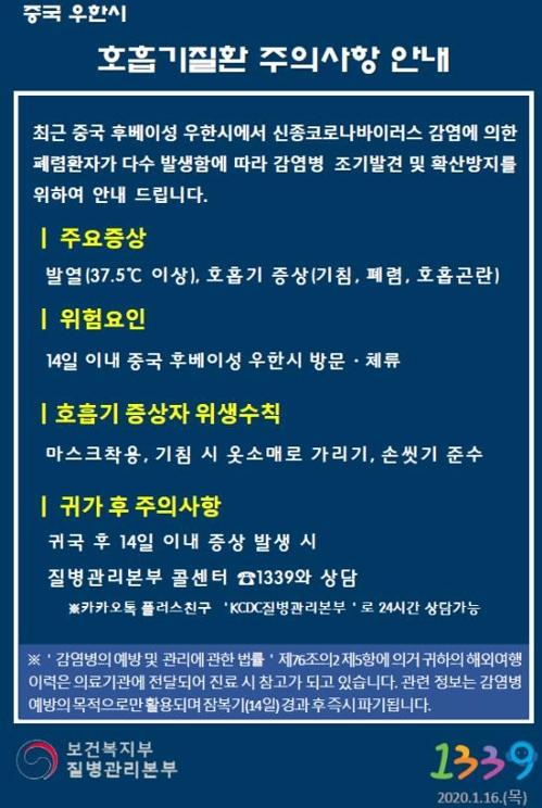 중국 우한시 호흡기질환 주의사항