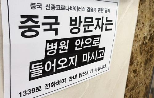 경기도 한 병원 입구에 붙은 안내문