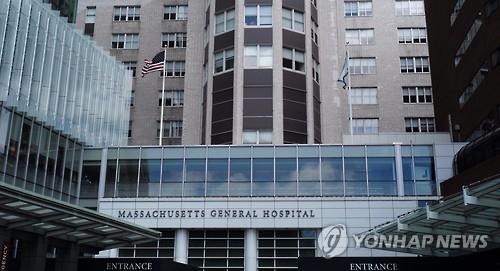 매사추세츠 종합병원