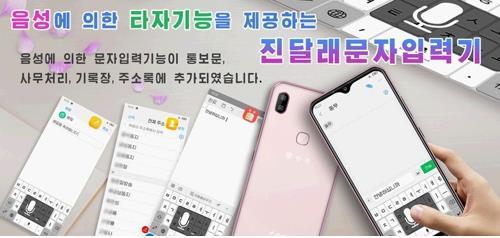 북한 만경대정보기술사 제작 스마트폰 '진달래7'