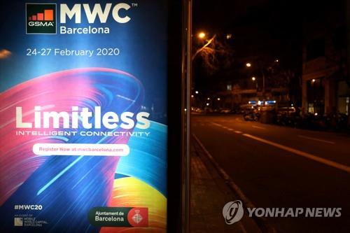 오는 24일 열릴 예정이던 MWC 행사 광고판