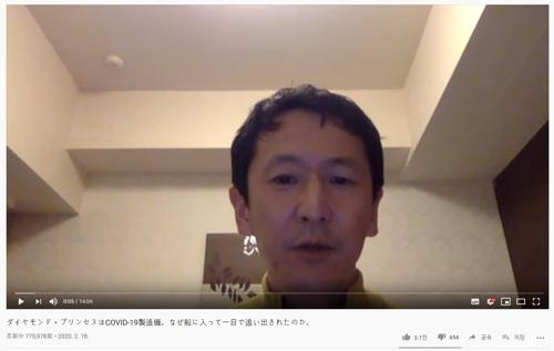 이와타 교수가 유튜브에 올린 동영상