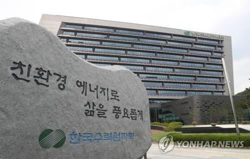 한국수력원자력 경주 본사