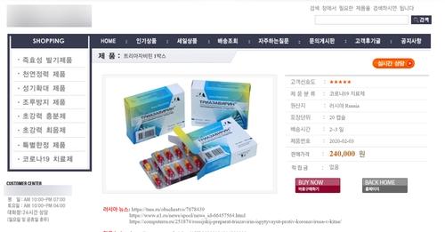 성인약품 사이트에서 판매 중인 트리아자비린