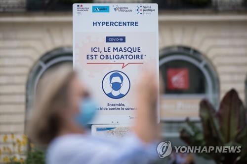 마스크 착용 의무를 안내하는 프랑스 표지판
