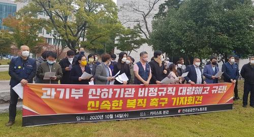 공공연구노조, 정부출연연 대량해고 규탄 기자회견