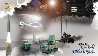 국방과학연구소, 12∼13일 군사과학기술 종합학술대회