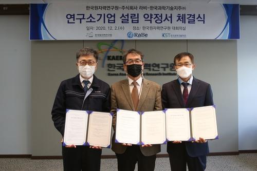 대전 연구소기업 설립 약정식