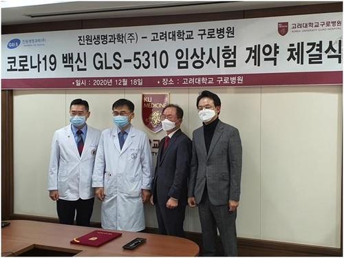 코로나19 백신 GLS-5310 임상시험 계약 체결식