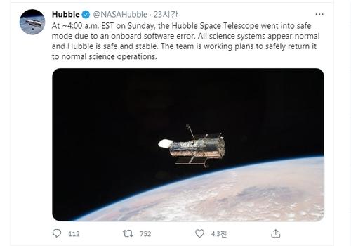 허블망원경의 안전모드 진입을 공지한 트윗 내용
